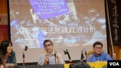 台灣學者吳介民(中)和宋承恩(右)等人出席公民團體所舉辦的論壇,探討香港實施國安法之後續效應。 (美國之音黃麗玲攝)