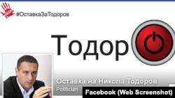 Од Фејсбук-страницата со којашто се бара оставка на министерот Тодоров