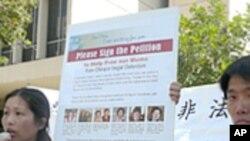 法轮功在美家属要求中国释放关押家人