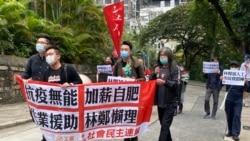 """香港民主派遊行抗議特首""""疫境""""加薪 林鄭宣佈全體官員減薪"""