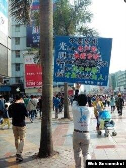 黃文勳參與光明中國行舉牌(網絡圖片)
