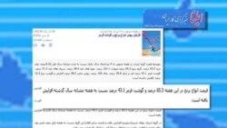 تورم ۳۳ درصدی به اسقبال دولت روحانی رفت