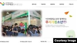 탈북·다문화 청소년 대상 '자전거와 함께하는 통일캠프'를 주최한 '이주배경 청소년지원재단' 웹사이트. (자료사진)