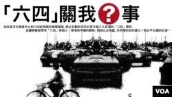 支联会网站图片 六四纪念馆专题展