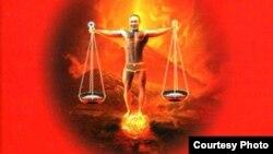 Bìa sách 'Bộ luật dân sự và văn bản hướng dẫn thi hành 2014' của NXB Lao Động-Xã Hội với hình diễn viên hài Công Lý cởi trần, đứng trên quả cầu lửa, tay cầm hai cán cân.