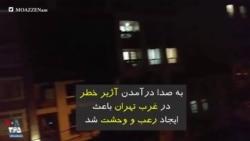 ویدئو کوتاه| کاربران شبکههای اجتماعی از به صدا درآمدن آژیر خطر در غرب تهران و وحشت ناشی از آن میگویند؛ هنوز دلیل آژیر قرمز مشخص نیست