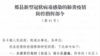河南郏县因出现无症状感染者全面封村封小区