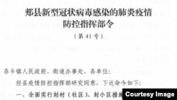 郏县新型冠状病毒感染的肺炎疫情防控指挥部文件。(图片来源自腾讯网)