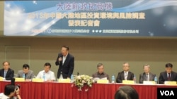 台灣電電公會以「大陸新政拓商機」為題,發表「2013年中國大陸地區投資環境與風險調查報告」(美國之音湯惠芸)