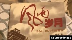 劉冰回憶錄《風雨歲月: 1964-1976年的清華》詳細記述了他在文革時期的經歷和遭遇,其中包括冒著生命危險兩次寫信給毛澤東反映各種文革亂相,由他妻子送交中南海的書信石沉大海。 (黃萬里研究基金圖片)