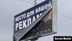 Reklama banneri, Toshkent, O'zbekiston