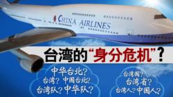 海峡论谈:从航空公司改名与东亚青运风波看台湾身分危机?