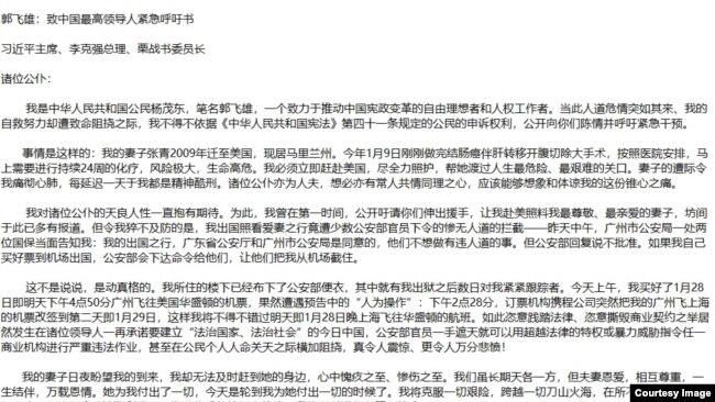 2021年1月27日,郭飞雄赴美行程遭到公安部官员阻挠后公开发表致习近平、李克强和栗战书紧急呼吁书。(网络截图)