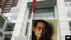 香港立法会议员和活动人士2010年6月在中联办前举着刘晓波像示威