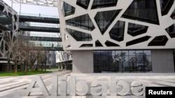 杭州市郊的阿里巴巴集團大樓