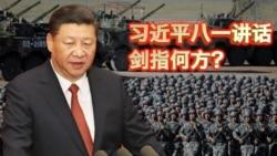 时事大家谈:谁也别指望中国吞下苦果:习近平八一讲话剑指何方?