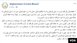 د افغانستان د کرکټ بورډ د بخښنې رسمي اعلامیه