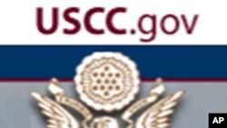 美中经济与安全评估委员会