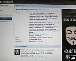 """""""聯繫""""社交網站的示威集會呼籲"""