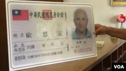 资料照:中华民国国民身份证展示