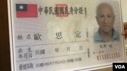 中華民國國民身份證展示(資料圖片)