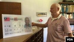 天主教修士欧思定2017年8月27日展示最近获得的中华民国国民身份证 (美国之音记者 黎堡摄)