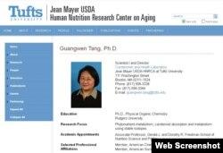 塔夫斯大学的项目负责人是华裔科学家汤广文 (Turf University网站截屏)