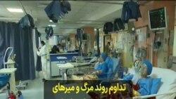 تداوم روند مرگ و میرهای کرونایی در ایران و اجرای ناکارآمد واکسیناسیون