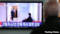 한국 헌법재판소 전원재판부가 간통죄 폐지를 결정한 26일 서울역 대합실에서 시민들이 관련 TV뉴스를 시청하고 있다.