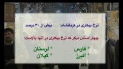 همزمان با اختلاف دولت و مجلس؛ نرخ بیکاری: سی درصد