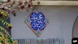 Hình ảnh Trung tâm Hồi giáo của Mississippi tại Starkville, Mississippi, nơi Muhammad Dakhlalla 22 tuổi là một thành viên và cha mình, ông Oda H. Dakhlalla, là lãnh tụ Hồi giáo.