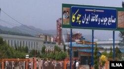 اعتراض کارکنان کارخانه ایران چوکا
