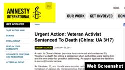国际特赦紧急救援行动截图