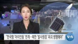 "[VOA 뉴스] ""한국형 '아이언돔' 한계…북한 '발사원점' 파괴 병행해야"""