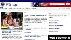 美国驻广州总领馆网站截图