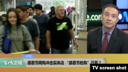 """时事看台(萧洵):感恩节网购冲击实体店,""""感恩节抢购""""已死?"""