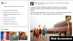 脸书创始人及执行总裁马克·扎克伯格在脸书上晒出一张在北京天安门的晨跑照(网页截屏)