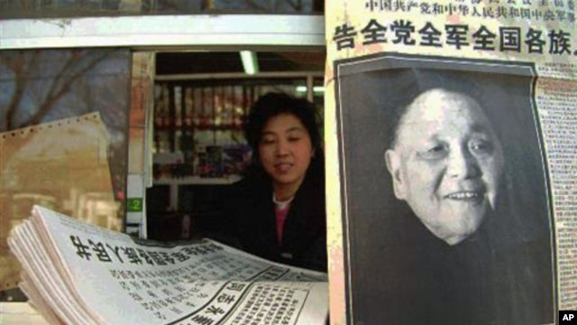 A vendor in Beijing sells copies of the People's Daily, the official organ of the government, featuring the news of leader Deng Xiaoping's death in 1997 (FILE).