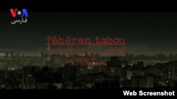 نمایی از فیلم «تهران تابو»