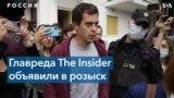Главный редактор издания The Insider объявлен в розыск