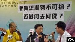 三位論壇嘉賓針鋒相對,(左起)黃洋達、何君堯、陳浩天。(美國之音湯惠芸攝)