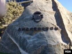 亚投行大楼外的巨石标志。(2016年1月17日,美国之音叶兵拍摄)