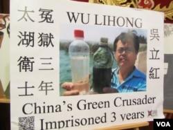 太湖环保英雄吴立红虽已出狱三年但仍不准出国领奖(美国之音容易拍摄)