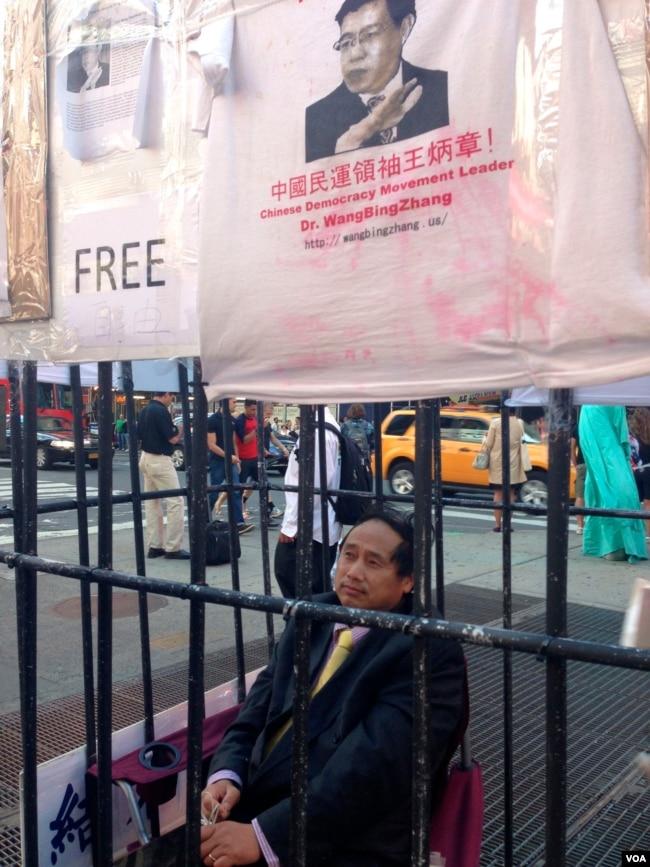 """中国民主党全国委员会主席王军涛在洛杉矶参加""""与王炳章同囚""""的行为艺术表演(2013年9月,美国之音国符拍摄)"""