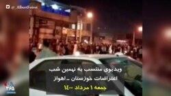 ویدیوی منتسب به نهمین شب اعتراضات خوزستان – اهواز، جمعه ۱ مرداد ۱۴۰۰