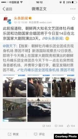 牡丹峰乐团现身机场(新浪网截图)