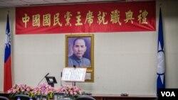 举行新主席就职仪式的国民党中央党部中山厅。(美国之音记者方正拍摄)