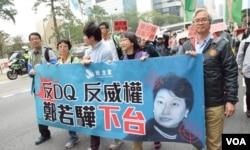 民主黨成員參與遊行。(美國之音湯惠芸)
