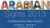 جشنواره فیلمهای عربی در واشنگتن
