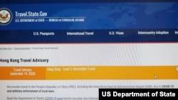 美國更新香港旅遊警示